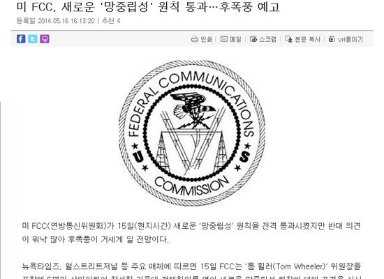 망중립성에 대한 미국 FCC의 결정을 전한 <미디어잇> 기사