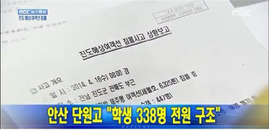 """최민희 """"'학생전원구조' 최초오보는 MBC"""" 21일 오전 최민희 새정치민주연합 의원은 보도자료를 통해 언론이 낸 결정적 오보로 꼽히는 '학생 전원 구조' 보도가 MBC에서 시작됐다고 지적했다. 사진은 최 의원이 밝힌 4월 16일 오전 11시 01분 MBC의 '안산 단원고 학생 338명 전원 구조' 오보 화면."""