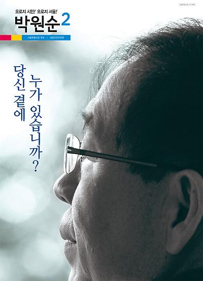 논란이 되고 있는 박원순 서울시장 후보의 선거벽보.