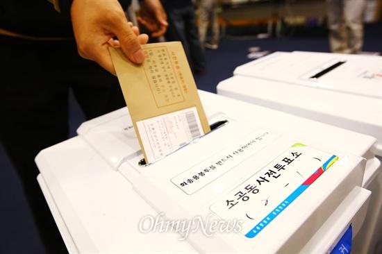 소중한 한표 '투표 완료' 30일 오전 서울 중구 대한상공회의소에 마련된 소공동사전투표소에서 투표를 마친 시민이 투표함에 봉인 된 투표지를 투입하고 있다.