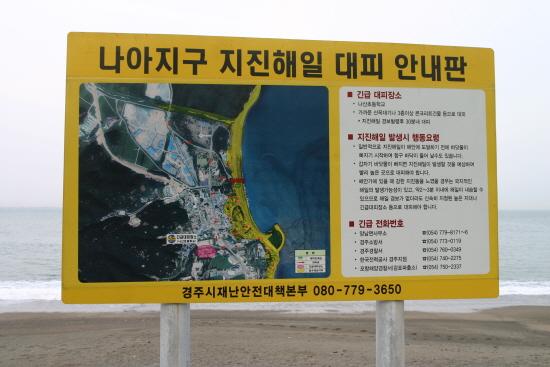 경주 월성원전 인근 지진해일 대피 안내판 경주 월성원전이 보이는 바닷가에 있는 지진해일 대피 안내판이다.
