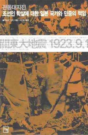 관동대지진 조선인 학살에 대한 일본 국가와 민중의 책임/저자 : 야마도 쇼지, 역자 : 이진희