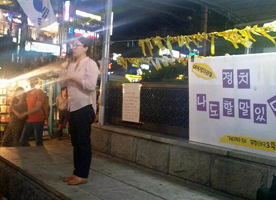 연설하는 김은주 후보 김은주 통합진보당 강북구의원 후보가 미아사거리역 앞에서 연설하고 있다.