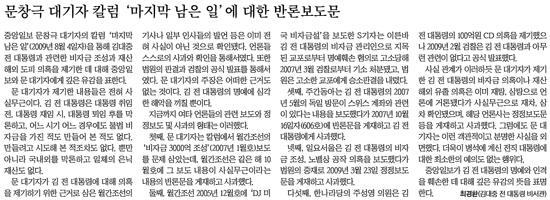 <중앙일보> 2009년 8월 12일자에 게재된 DJ측 최경환 비서관의 반론보도문. 최 비서관은 문 대기자를 '최소한의 예의도 없다'고 비판했다.
