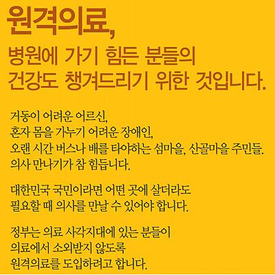 원격의료 홍보 안내문