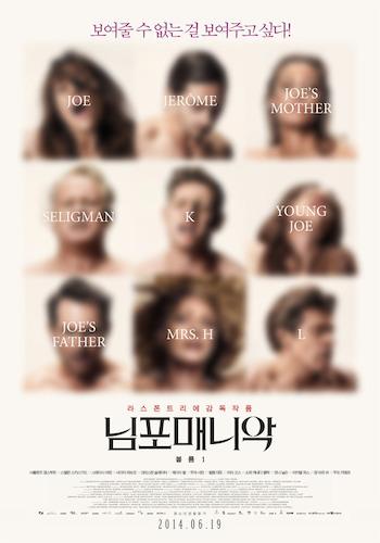 영화 <님포매니악 볼륨1> 포스터