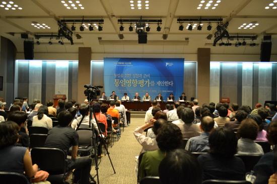 통일영향평가 19일, 서울 중구 프레스센터에서 평화재단 평화연구원이 주최한 '통일영향평가를 제안한다' 심포지엄이 열리고 있다.