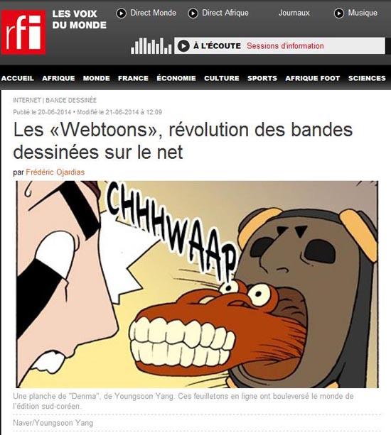 RFI  20일 게재된 프랑스 국제뉴스 RFI의 인터넷판 기사. 포털 '네이버'에서 연재되는 양영순 작가의 <덴마> 사진이 실려있다.