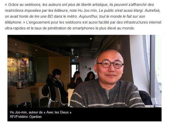 RFI 2 20일 게재된 RFI의 한국 웹툰에 관한 기사. RFI는 네이버에서 연재했던 완결 웹툰<신과 함께>의 주호민 작가의 말을 전했다.