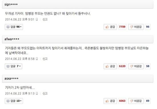 <연합뉴스>의 해당 기사에 대한 댓글들
