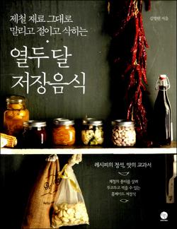 <열두 달 저장음식> 책표지
