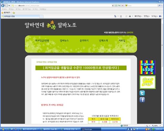 알바연대 인터넷 화면 알바연대는 알바임금 1만원으로 하자고 주장하고 있습니다.