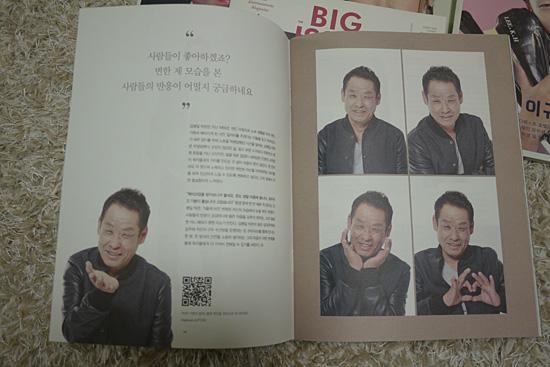 김평일 빅판 아저씨의 메이크오버 기사.