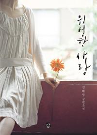 <위험한 사랑>표지 소설에서 저자 김태영은 진정한 사랑과 거짓 사랑의 아슬아슬한 경계를 절묘하게 묘사한다.