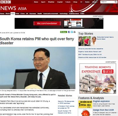 정홍원 총리 유임 소식을 전하는 영국 BBC 인터넷판 기사