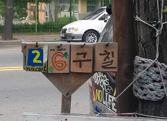 """2697 인터뷰 도중 이인근 지회장은 동료 중 한 명에게 """"저거 2697로 바꿔야지!""""라며 농성 기간 숫자를 바꿀 걸 부탁했다."""