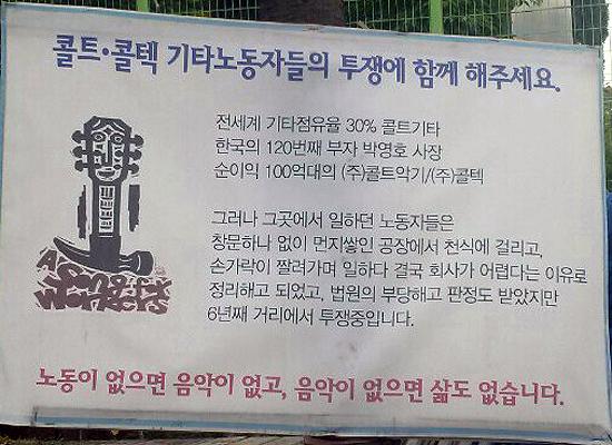 """""""콜트-콜텍 기타노동자들의 투쟁에 함께 해주세요"""" 인천시 부평구 갈산동 콜트.콜텍 노동자들의 농성장 앞에 걸린 현수막"""