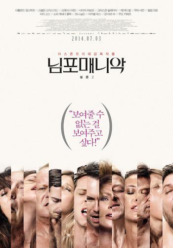 영화 <님포매니악 볼륨2> 포스터