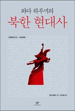 와다 하루끼의 <북한 현대사>