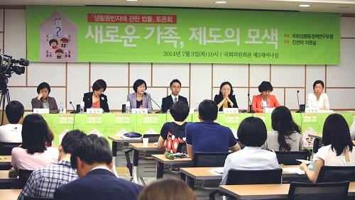 생활동반자에 관한 법률 토론회 7월 4일, 국회의원회관에서 토론회를 진행하고 있다.