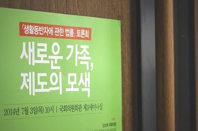 생활동반자에 관한 법률 토론회 입구 토론회장이었던 국회의원회관 입구에 토론회 포스터가 붙여져 있다.