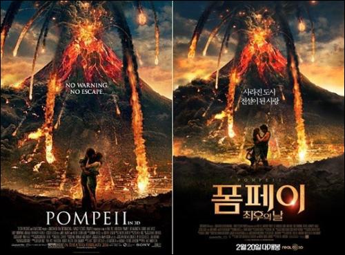 영화 <폼페이>포스터. 키스하는 장면(왼쪽)이 영진위 심의 과정에서 유해 판정을 받아 바뀌었다.