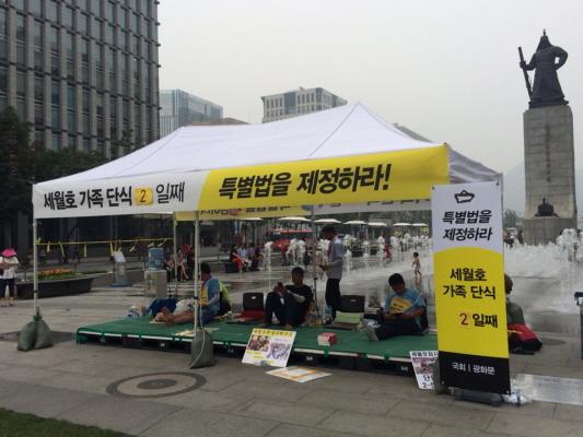 세월호 가족 단식 천막 세월호 유가족들이 광화문 광장에서 세월호 특별법 제정을 촉구하는 단식을 한지 2일째를 맞았다.
