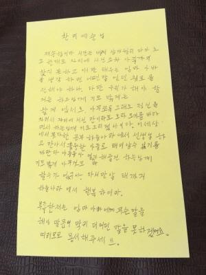 편지 세월호 유가족들의 천막을 방문한 한 시민이 편지를 건네고 갔다