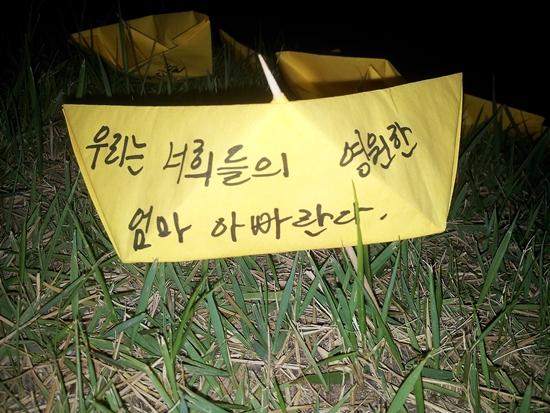 사진은 세월호 참사 유가족들이 희생자를 추모하기 위해 만든 종이배로, 아이들을 향한 부모의 메시지가 써 있다.