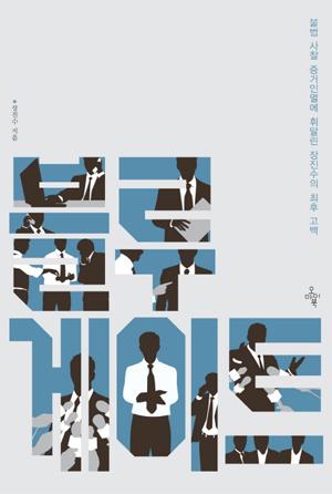 블루게이트 표지 책 블루게이트의 표지다.