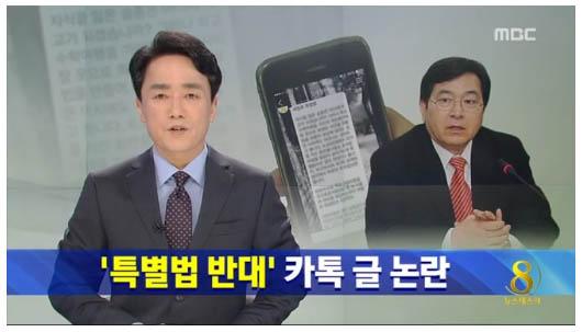 △ 심 위원장 카톡 글 관련 MBC 보도(7/21) 화면 갈무리