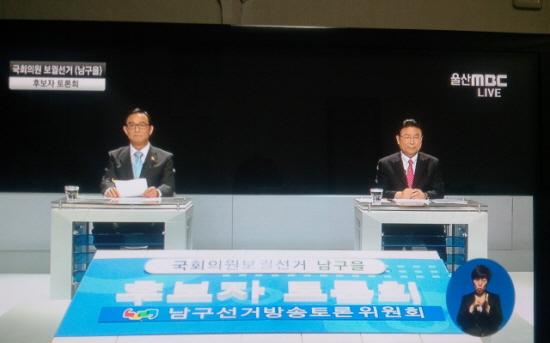 7월 21일 밤 11시 15분부터 생방송으로 진행된 7·30 울산 남구 을 국회의원 보궐선거 방송토론에서 무소속 송철호 후보와 새누리당 박맹우 후보(왼쪽부터)가 토론을 벌이고 있다