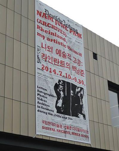 국립현대미술관서울관 '아트선재'가는 쪽 입구에 붙은 '나의 예술적 고향, 라인란트의 백남준' 전시홍보물