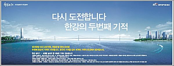 2009년 11월 지역신문들을 통해 나간 4대강 사업 광고.