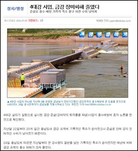 2011년 7월 29일 <충청투데이> 4대강 사업 관련 기사.