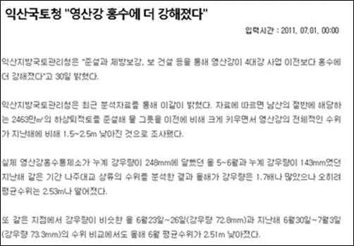 2011년 7월 1일 <전남일보> 4대강 사업 관련 기사.