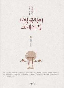 <서방극락이 그대의 집> / 지은이 선화 상인 / 옮긴이 정원규·이정희 / 민족사/2014년 7월 28일 /각 1만 2800원)