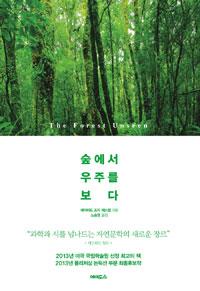 숲에서 우주를 보다 책 표지