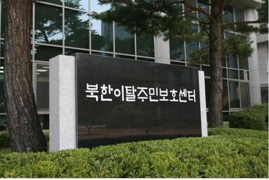 국가정보원은  7월 28일국가정보원 중앙합동신문센터의 이름을 북한이탈주민보호센터로 바꾸고 오해 소지가 있는 시설ㆍ업무관행도 대폭 개선한다고 밝혔다.