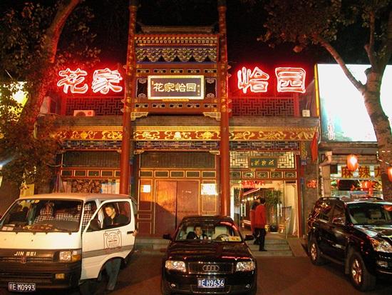 베이징 요리 명가 화지아이위앤 대문 전통건물을 활용한 전통 베이징 요리 명가 화지아이위앤은 푸젼화된 중국 음식으로 우리나라 사람들도 좋아한다