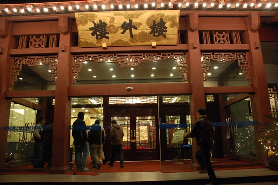 항저우 요리의 명문인 로우와이로우 동파육 등으로 유명한 로우와이로우는 지앙저 요리의 대표적인 명가다