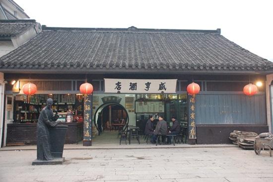 작가 루쉰이 가장 좋아했던 술집 셴헝주점 본가 루쉰의 소설에 자주 등장하는 저지앙 샤오싱의 술집
