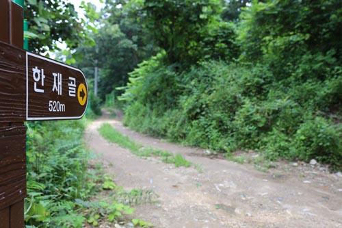 한재골 옛길. 한재골 계곡을 따라 나란히 이어진다. 오래 전 나무꾼들이 오갔다고 해서 '나무꾼길'로 이름 붙여졌다.