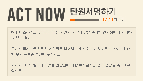 국제앰네스티 한국지부에서 갈무리