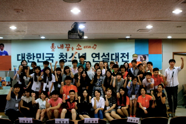 대한민국 청소년 연설대전 참가자와 학부모, 스탭과 심사위원의 단체사진