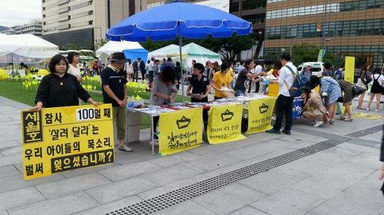 100일째 되던 날 광화문광장 세월호 참사 100일째 되던 7월 24일 광화문 광장에서 특별법 제정을 촉구하는 서명운동이 진행 중이었다.