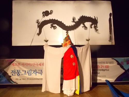 만석중놀이 우리나라 전통 그림자극인 만석중놀이. 막 오른편에 만석중 인형이 서 있다. 용과 해 인형이 함께 등장했다.