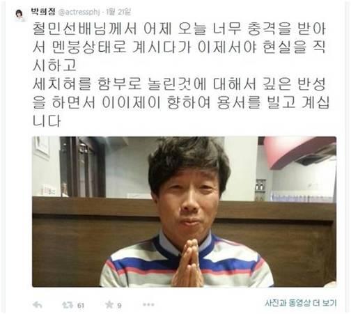 이이제이에게 사과하는 박철민 배우