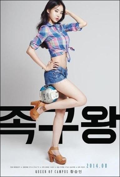 영화 <족구왕>에서 안나 역을 맡은 배우 황승언.