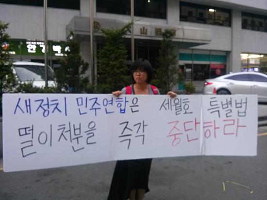 용혜인(25)씨는 9일부터 새정치민주연합 당사 앞에서 단식노숙농성에 돌입한다. 용씨는 '새정치 민주연합은 세월호 특별법 떨이 처분을 즉각 중단하라'고 요구한다.